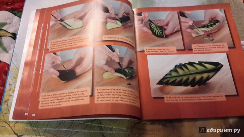 Иллюстрация 5 из 12 для Карвинг: мастер-классы по украшению блюд своими руками - Екатерина Матвеева Лабиринт - книги. Источник: