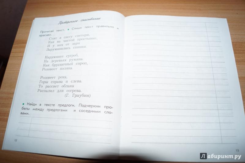 Контрольные и проверочные работы по русскому языку 1 класс узорова