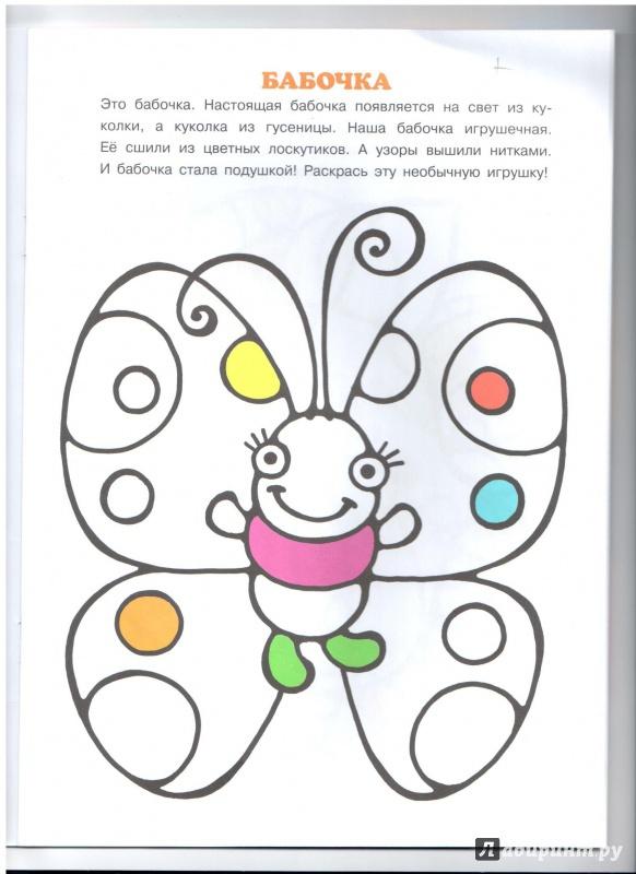Как правильно раскраска или раскраска