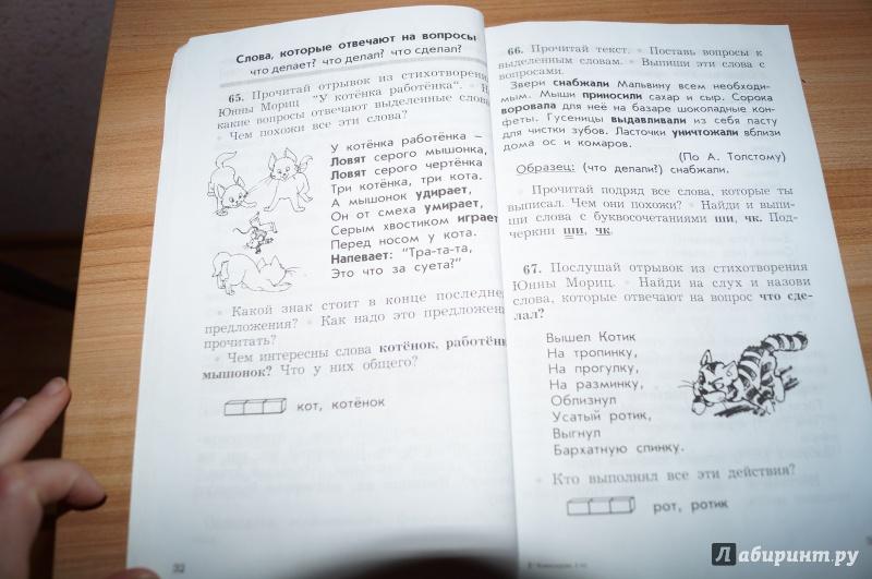 Решебник дидактический материал к учебнику русский язык 2 класс комиссарова
