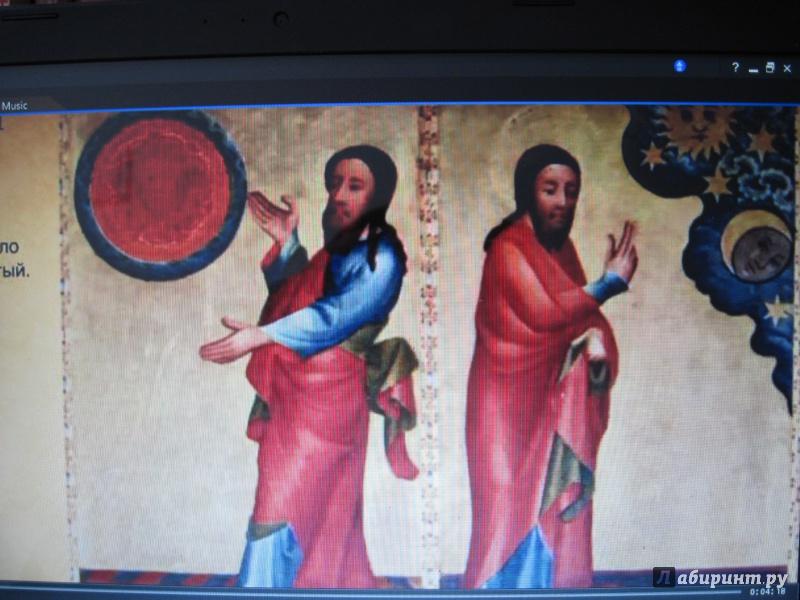 Иллюстрация 1 из 14 для Киноальбом №53. Библия (8DVD) - Степан Хачатрян   Лабиринт - аудио. Источник: Редикульцева  Екатерина