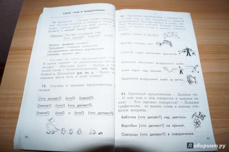 Решебник дидактический материал по русскому языку 4 класс л.ю.комиссарова