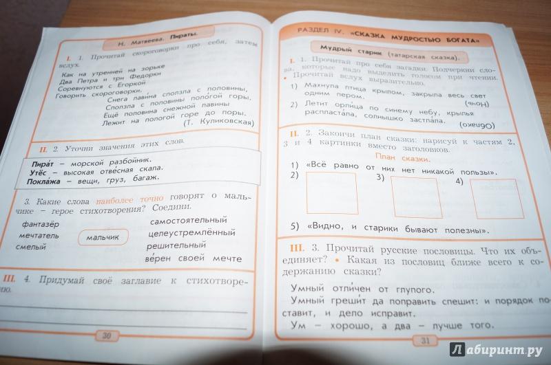 ГДЗ по литературе 4 класс Бунеев