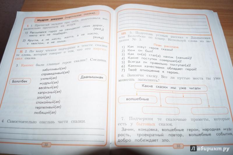 Решебник По Тетради Литература 2 Класс Бунеев
