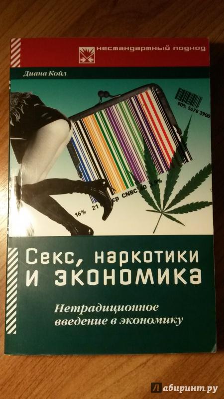 Иллюстрация 1 из 6 для Секс, наркотики и экономика: Нетрадиционное введение в экономику - Диана Койл   Лабиринт - книги. Источник: Прекариат
