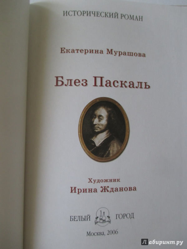 Иллюстрация 1 из 29 для Блез Паскаль - Мурашова, Мурашова   Лабиринт - книги. Источник: Соня-А