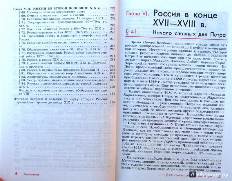 Гдз история россии 10 класс буганов