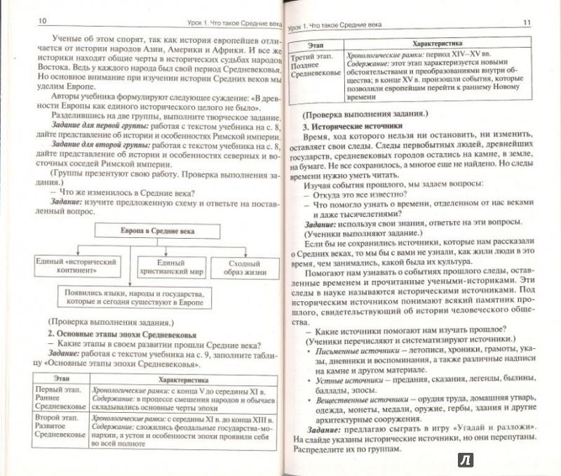 ктп история 6 класс агибалова