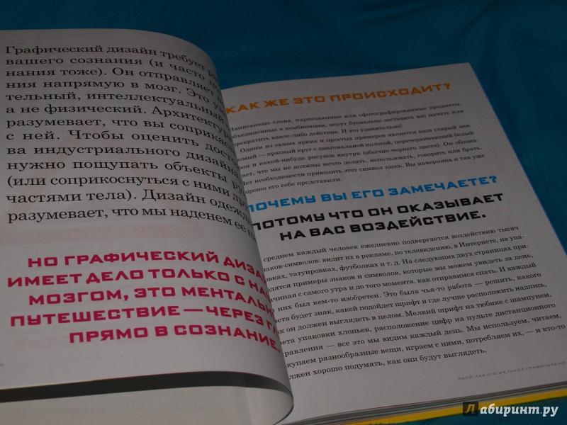 Go самая простая книга по графическому дизайну pdf