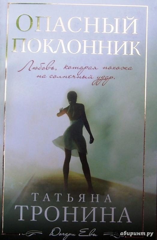 Иллюстрация 1 из 6 для Опасный поклонник - Татьяна Тронина | Лабиринт - книги. Источник: Соловьев  Владимир