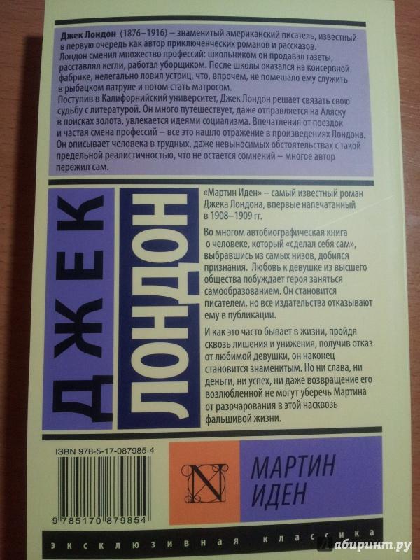 Иллюстрация 1 из 10 для Мартин Иден - Джек Лондон | Лабиринт - книги. Источник: Vent.ura