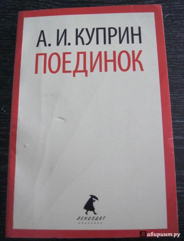 Иллюстрация 1 из 5 для Поединок - Александр Куприн | Лабиринт - книги. Источник: Хабаров  Кирилл Андреевич