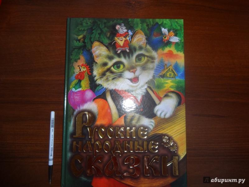 Иллюстрация 1 из 40 для Русские народные сказки | Лабиринт - книги. Источник: Губина  Оксана