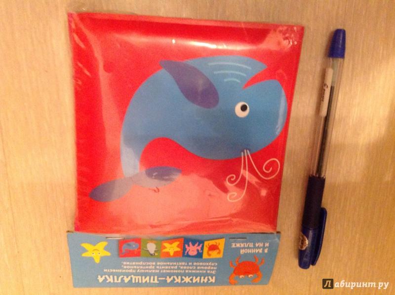 Иллюстрация 1 из 13 для Пищалка (кит) | Лабиринт - книги. Источник: Непутевая мамашка