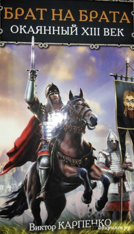 Иллюстрация 1 из 6 для Брат на брата. Окаянный XIII век - Виктор Карпенко | Лабиринт - книги. Источник: Nota B