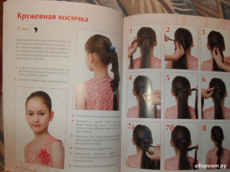 Причёски для девочек для 8 лет