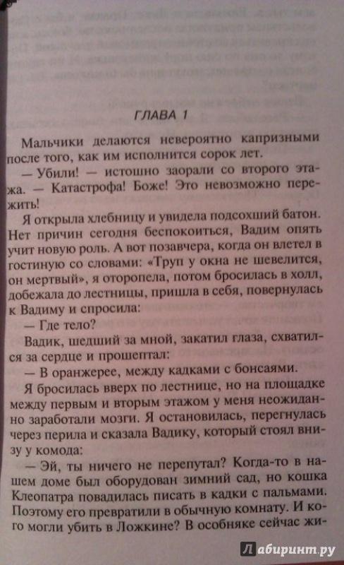 Книга мыльная сказка шахеризады