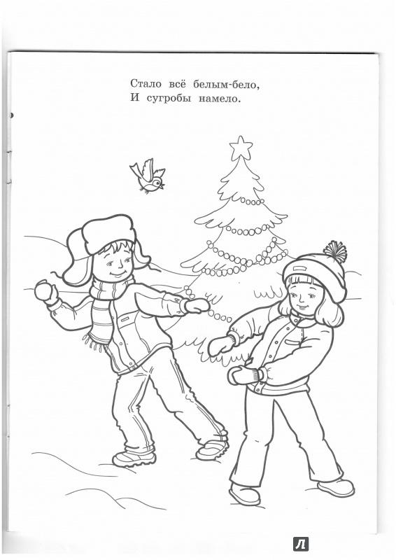 Иллюстрация 1 из 27 для Ура, зима пришла! - М. Земнов   Лабиринт - книги. Источник: Lechman@list.ru