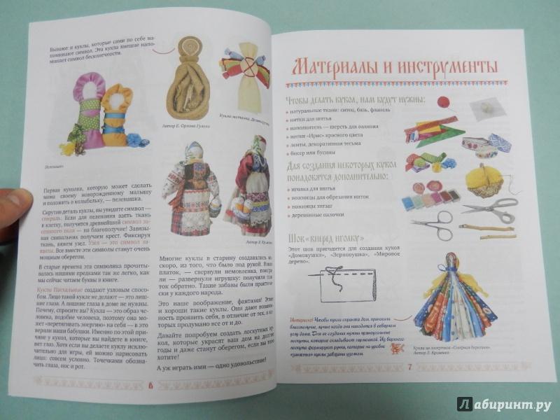 Русская народная книга своими руками 53