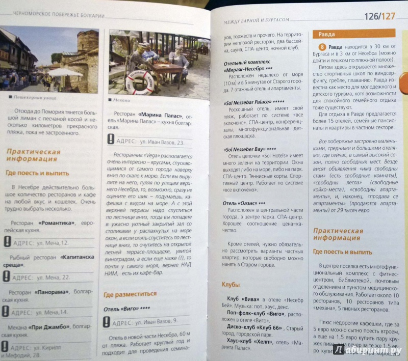 Болгария на английском