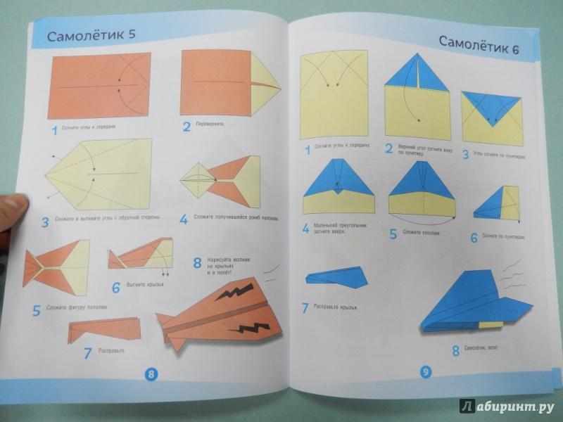 Оригами для обучения