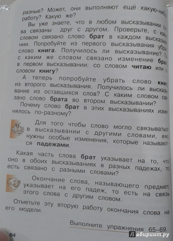 онлайн гдз по русскому языку 3 класс репкин
