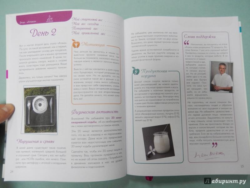 Книга доктора дюкана