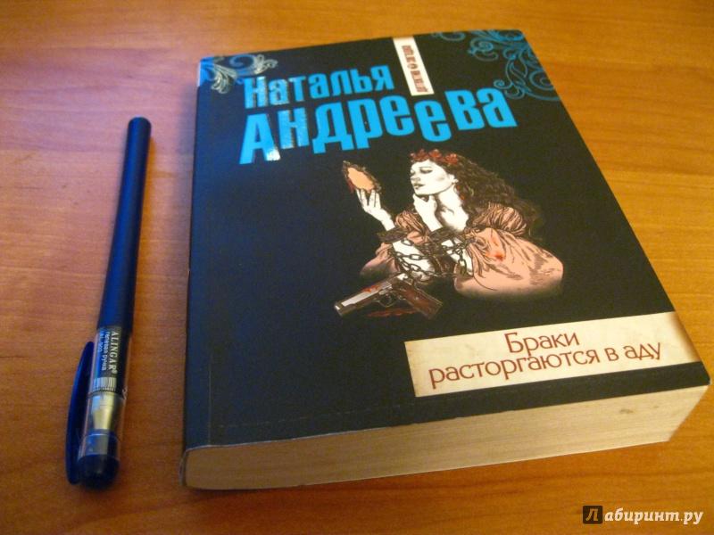 Иллюстрация 1 из 5 для Браки расторгаются в аду - Наталья Андреева   Лабиринт - книги. Источник: Алечка1985