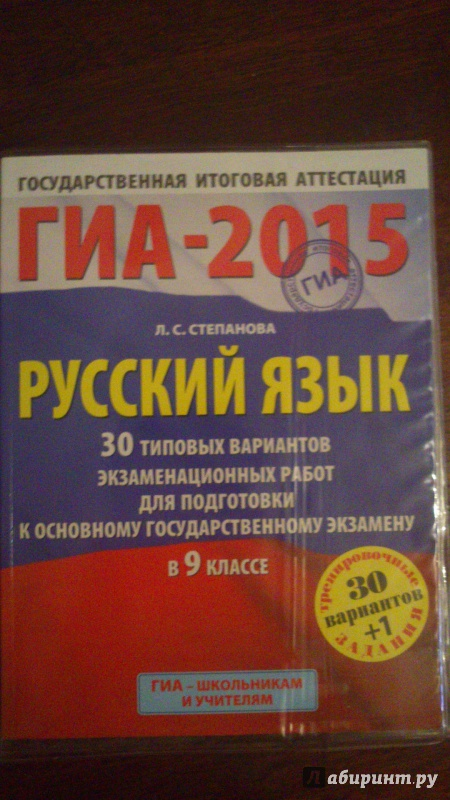 Русский язык 8 класс 2015