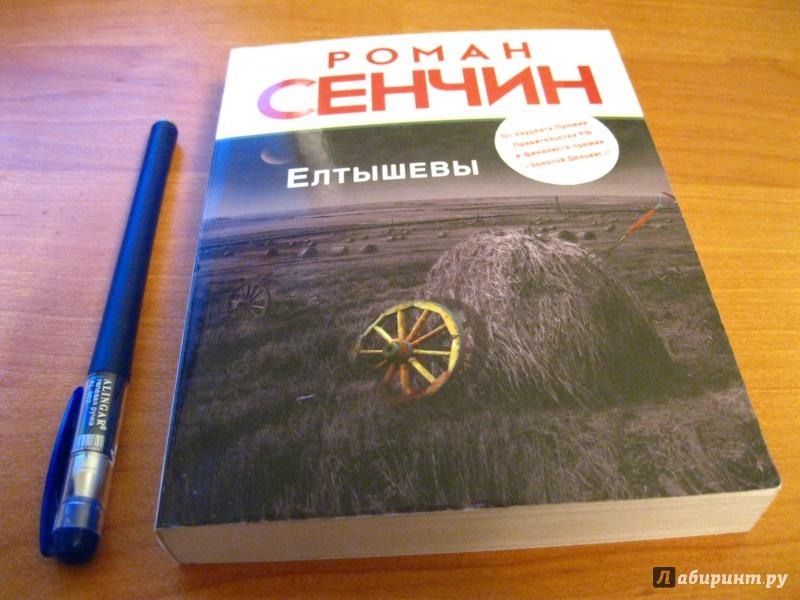 Иллюстрация 1 из 5 для Елтышевы - Роман Сенчин | Лабиринт - книги. Источник: Алечка1985
