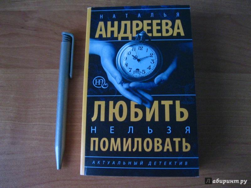 Иллюстрация 1 из 3 для Любить нельзя помиловать - Наталья Андреева | Лабиринт - книги. Источник: Алечка1985