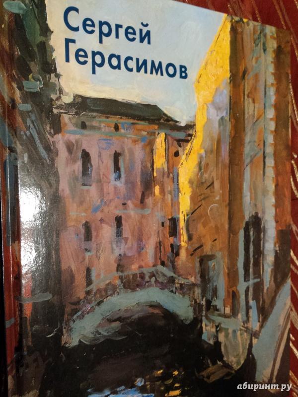 Иллюстрация 1 из 26 для Сергей Герасимов - Наталья Егорова   Лабиринт - книги. Источник: frida2014