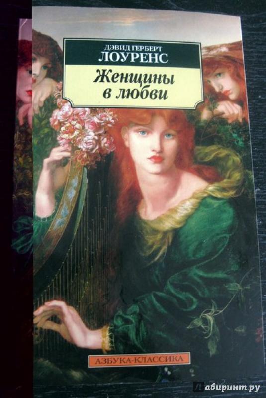 Иллюстрация 1 из 12 для Женщины в любви - Дэвид Лоуренс | Лабиринт - книги. Источник: Хабаров  Кирилл Андреевич