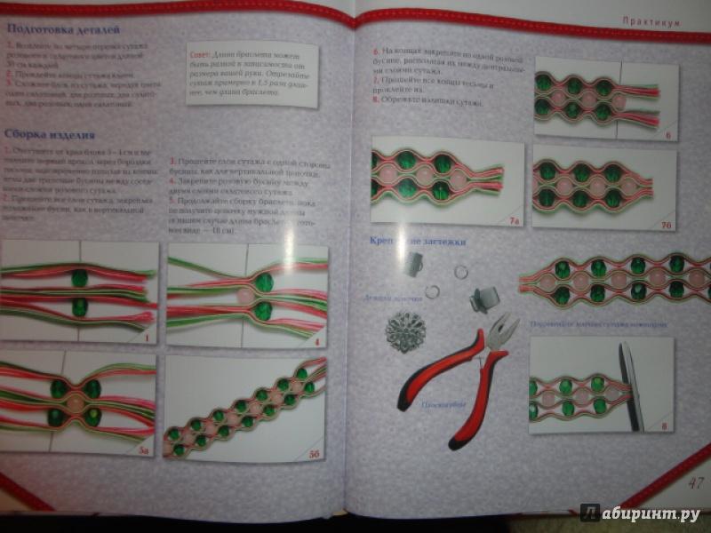 Сутажная вышивка для начинающих схемы самые легкие