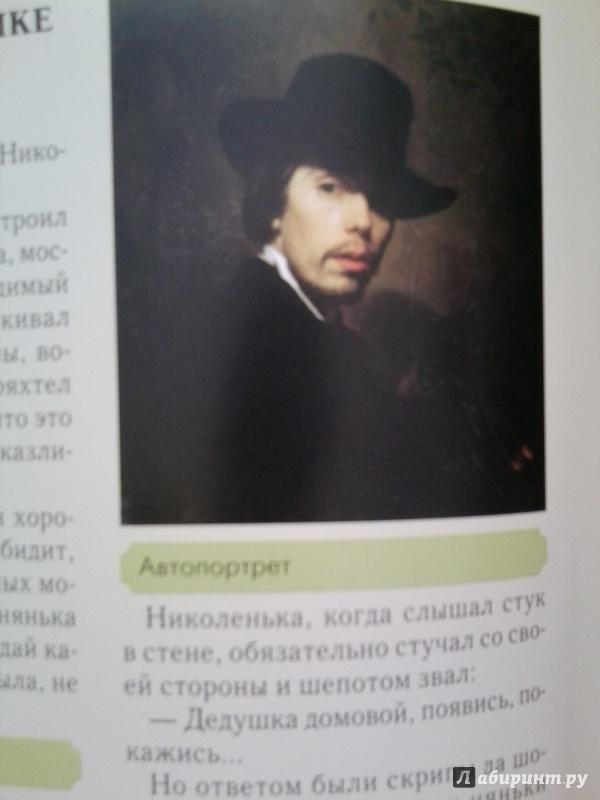 Иллюстрация 1 из 10 для Неврев - Геннадий Скоков | Лабиринт - книги. Источник: Столярова  Елена