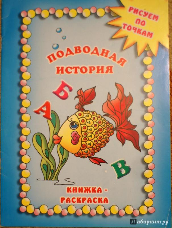 Иллюстрация 1 из 5 для Подводная история - Наталья Солодкая | Лабиринт - книги. Источник: Швыркова  Ольга