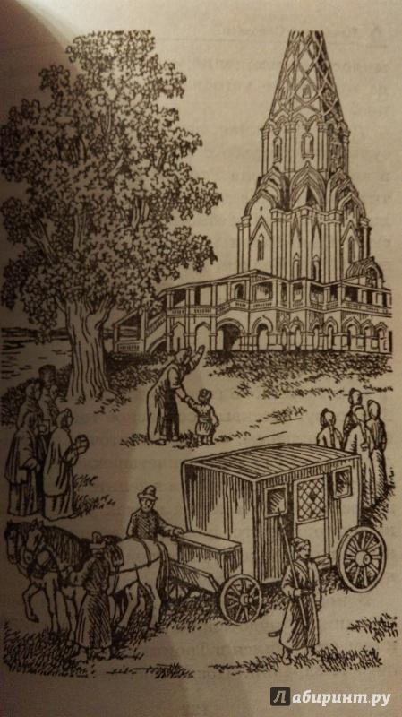 Иллюстрация 1 из 20 для Тайны Московской Руси - Владимир Соловьев   Лабиринт - книги. Источник: Nota B