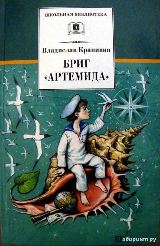 тереть крапивин владислав книги читать термобелье Женское