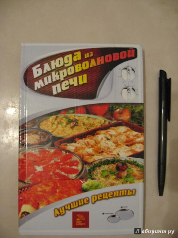 Иллюстрация 1 из 19 для Блюда из микроволновой печи. Лучшие рецепты - В.Н. Куликова | Лабиринт - книги. Источник: ТанюшаК