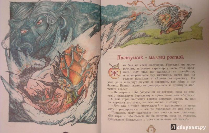 Иллюстрация 4 из 43 для принцесса из