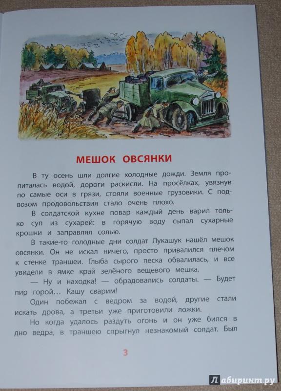 Сергей Петрович Алексеев Рассказы о Войне