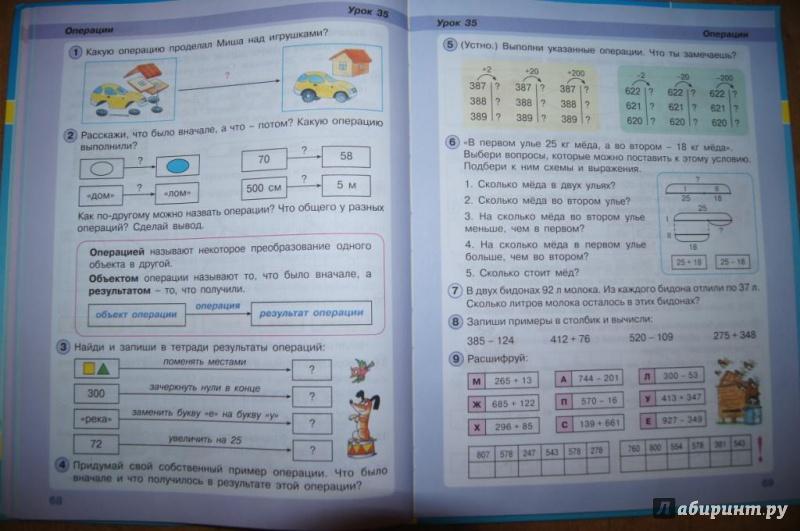 гдз математика 3 класс 2 часть петерсон учусь учиться