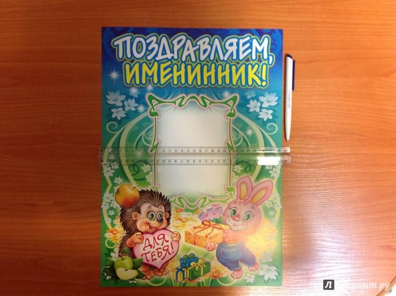 Иллюстрация 1 из 5 для Комплект плакатов. С днём рождения! ФГОС. ФГОС ДО | Лабиринт - книги. Источник: С  Эльвира Николаевна