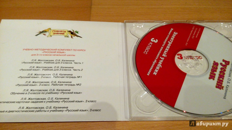 Иллюстрация 1 из 4 для Русский язык. 3 класс. Электронный учебник (CD) - Желтовская, Калинина   Лабиринт - книги. Источник: Слава79