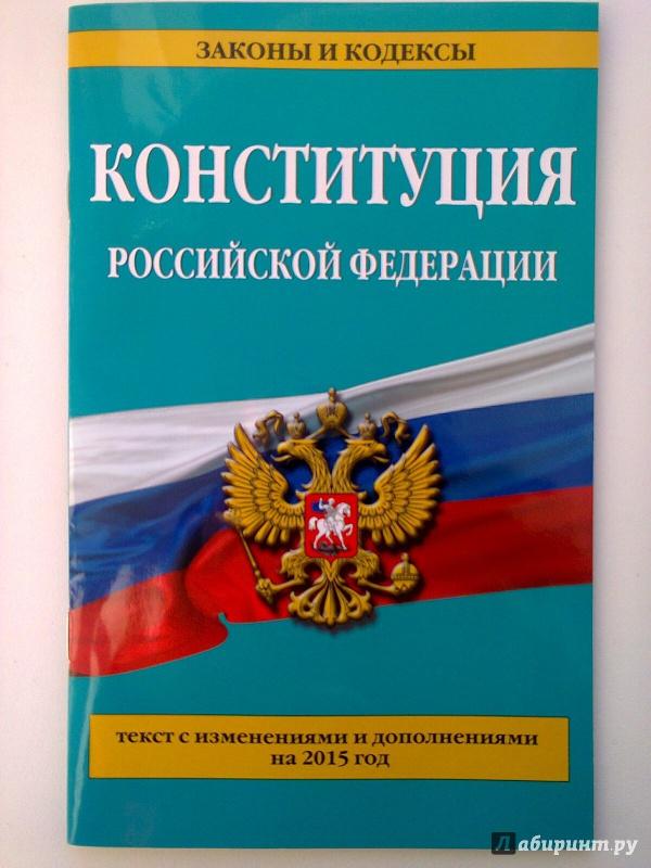 Иллюстрация 1 из 5 для Конституция Российской Федерации. Текст с изменениями и дополнениями на 2015 год   Лабиринт - книги. Источник: Sonya Summer