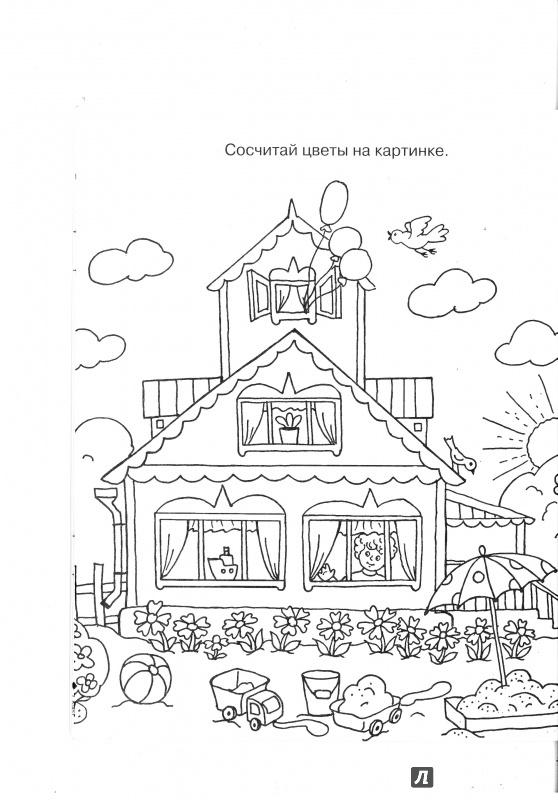 Иллюстрация 1 из 11 для Ёжик | Лабиринт - книги. Источник: Сазонова  Алиса