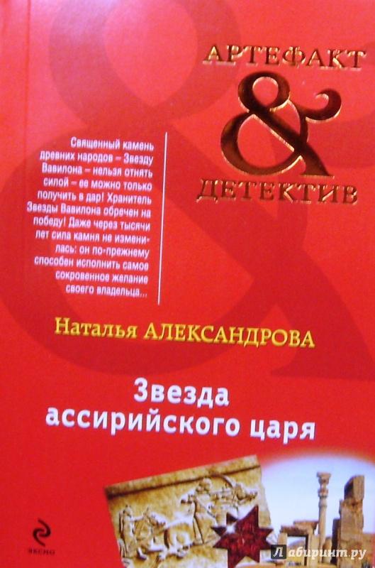 Иллюстрация 1 из 6 для Звезда ассирийского царя - Наталья Александрова | Лабиринт - книги. Источник: Соловьев  Владимир