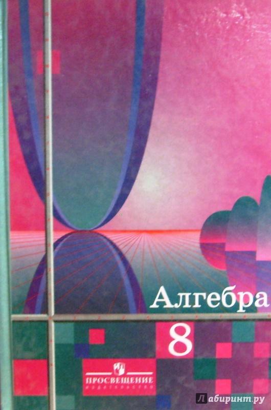 Иллюстрация 1 из 36 для Алгебра. 8 класс. Учебник для общеобразовательных организаций - Алимов, Колягин, Федорова, Шабунин, Сидоров | Лабиринт - книги. Источник: Соловьев  Владимир