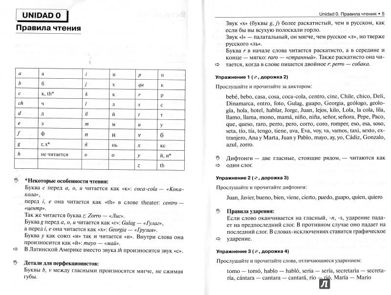 Иллюстрация 1 из 20 для Испанский язык для начинающих. Самоучитель. Разговорник. Словарик (+ CD) - Лора-Тамайо, Нуждин | Лабиринт - книги. Источник: PASO A PASO