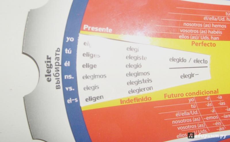 Иллюстрация 1 из 2 для Испанские неправильные глаголы. Методическое пособие. Диск 1 | Лабиринт - книги. Источник: Helga V.
